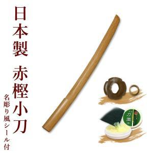 ●赤樫木刀(小刀)●鍔、鍔止付|kendouya