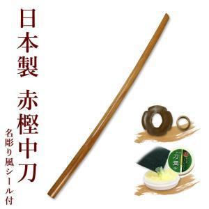 ●赤樫木刀(中刀)●鍔、鍔止付|kendouya