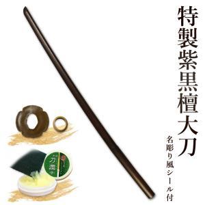 ●紫黒タン木刀●鍔、鍔止付|kendouya