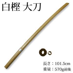 ●白樫木刀(大刀)●鍔、鍔止付|kendouya