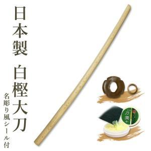 ●白樫木刀(大刀)●鍔、鍔止付 kendouya