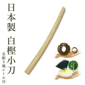 ●白樫木刀(小刀)●鍔、鍔止付|kendouya