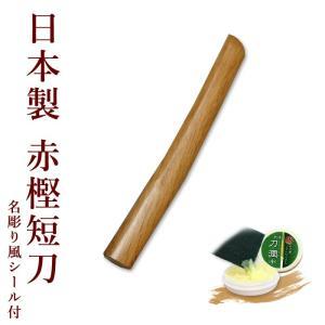 ●赤樫木刀(短刀)|kendouya