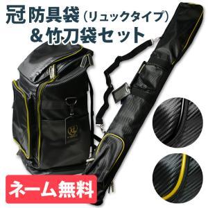 【冠】ウイニング●バッグパック 防具袋 (リュック型)&●竹刀袋セット|kendouya