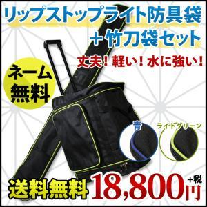 ●リップストップライト(キャスター式)防具袋&竹刀袋セット|kendouya