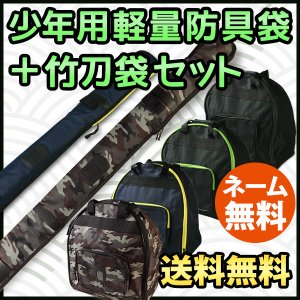 剣道 少年用軽量 ●防具袋&竹刀袋セット ●迷彩|kendouya