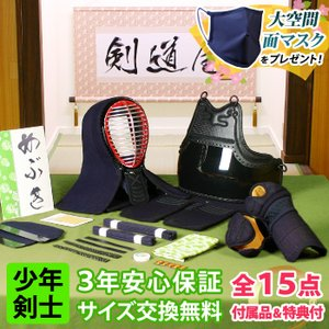 剣道 防具 セット 6ミリ刺し 「いぶきJFP」●印伝風面乳革「青・トンボ」プレゼント|kendouya