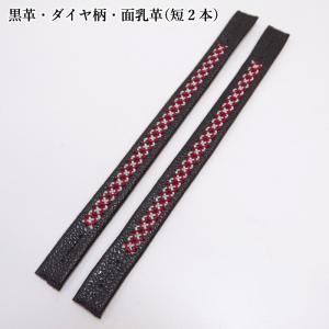 剣道防具用●黒革・ダイヤ柄・面乳革(短2本)|kendouya