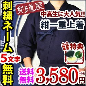 剣道着では、定番の紺一重剣道上着です。 生地は綿100%で、オールシーズン使えます。 見た目は表面が...
