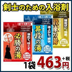 剣道 剣士用 ●入浴剤(1袋2個入)【メール便】|kendouya