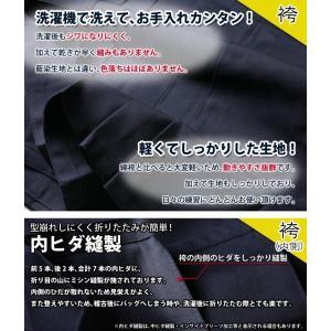 《新特製》 ●テトロン 剣道 袴 ・ 紺(ひだが取れにくい、洗濯や練習後の整え簡単、内ヒダ縫製加工)|kendouya|05