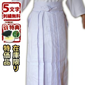 ●剣道袴・白(ひだが取れにくい、洗濯や練習後の整え簡単、内ヒダ縫製加工)|kendouya