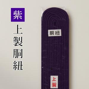 剣道防具用●紫・堅打胴紐(どうひも) 【メール便】|kendouya