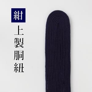 剣道防具用●紺・上製胴紐(どうひも) |kendouya