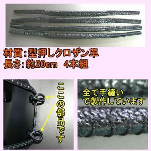 ●胴・横縫乳革(4本組)手縫い【メール便】|kendouya