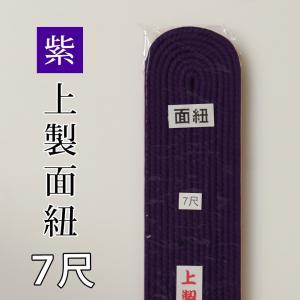 剣道防具用●紫・堅打面紐7尺【メール便】|kendouya