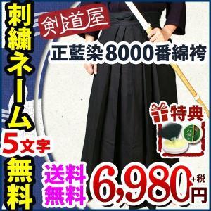 中高生に人気の綿袴! お手頃価格の本格8000番綿袴。 内ヒダ縫製加工済みでヒダが取れにくく扱いやす...