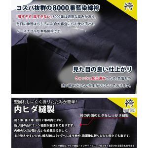 剣道 袴●正藍染8000番綿袴(ひだが取れにくい、洗濯や練習後の整え簡単、内ヒダ縫製加工)|kendouya|03