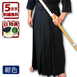 剣道 ジャージ 「凛然 RINZEN」ジャージ剣道袴 只今、1,000円OFFクーポン配布中! ※注...