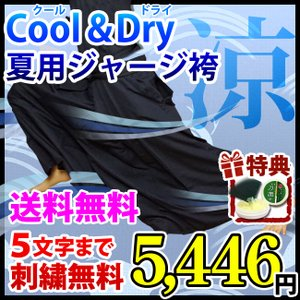 夏用ジャージ剣道着●袴「クール&ドライ」(内ヒダ縫製加工)