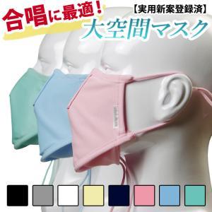 合唱に最適 大空間マスク (パステル色) 日本製 自然な発声と快適なブレス あご下の布で飛沫をガード...