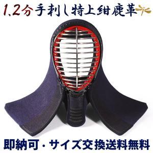 剣道防具 面●黒耀1.2分手刺し●堅打面紐、縫面乳革付[Mh]|kendouya