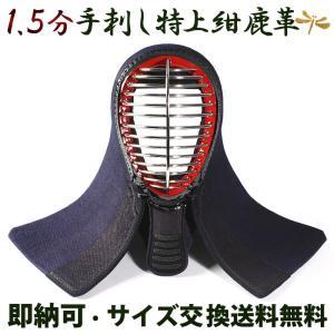 剣道防具 面●新玄武1.5分手刺し●堅打面紐、縫面乳革付[Mg]|kendouya
