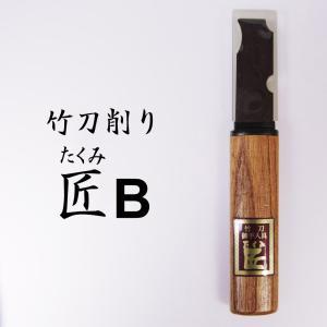 ● 竹刀削り 匠B 【メール便】|kendouya