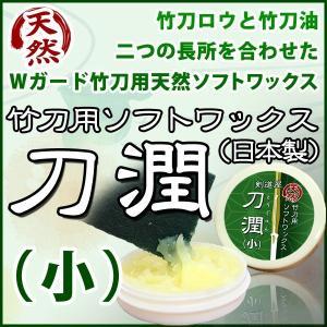 竹刀用ソフトワックス●「刀潤(とうじゅん)」●小(10cc)【メール便】|kendouya