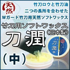 竹刀用ソフトワックス●「刀潤(とうじゅん)」●中(50cc)|kendouya