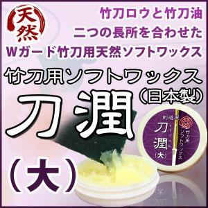 竹刀用ソフトワックス●「刀潤(とうじゅん)」●大(100cc)|kendouya