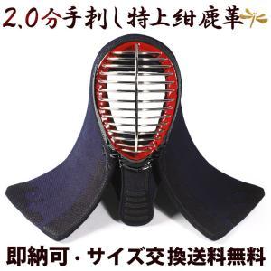剣道防具 面●朱雀2.0分手刺し●堅打面紐、縫面乳革付[Mf]|kendouya