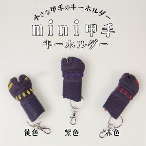 ●ミニ甲手キーホルダー・紫色|kendouya