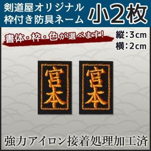 剣道 防具●アイロン貼付ネーム・小2枚【メール便】|kendouya