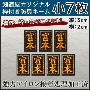 剣道 防具●アイロン貼付ネーム・小7枚【メール便】|kendouya
