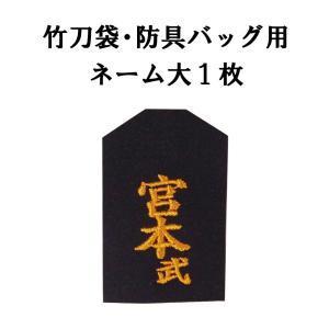 剣道 防具袋用●バッグネーム・大1枚【メール便】|kendouya