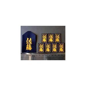 剣道 防具●アイロン貼付ネームフルセット(小7枚+大1枚)【メール便】|kendouya