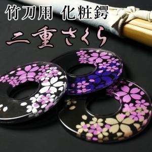 剣道 竹刀用 化粧鍔(ツバ) 二重さくらピンク 紫・金・銀の3色から選べる! お洒落な桜柄で大変人気...