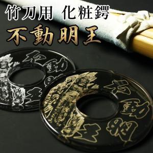 剣道 竹刀用・鍔(ツバ) 化粧つば●不動明王【メール便】