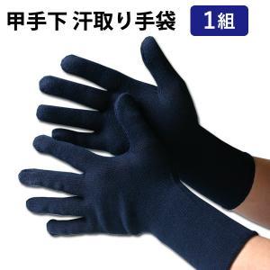 ●剣道甲手(小手)下汗取り手袋【メール便】