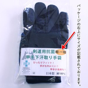 ●甲手下汗取り手袋(2組セット)|kendouya|03
