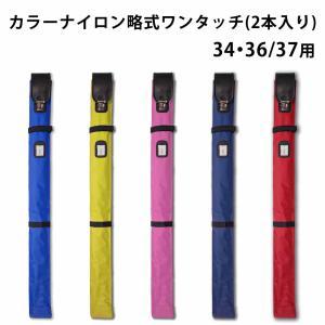 剣道 竹刀袋 ●竹刀袋A(小中学生用)|kendouya