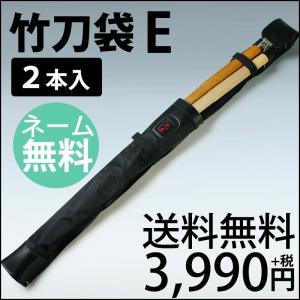 剣道 竹刀袋 ●竹刀袋E(木刀入付2本用)|kendouya
