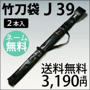 剣道 竹刀袋 ●竹刀袋J39(合皮製ワンタッチ2本用)|kendouya