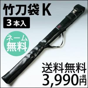 剣道 竹刀袋 ●竹刀袋K(合皮製ワンタッチ3本用)|kendouya