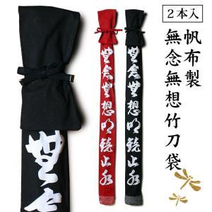 剣道 竹刀袋 ●帆布製白文字竹刀袋「無念無想明鏡止水」2本用 kendouya