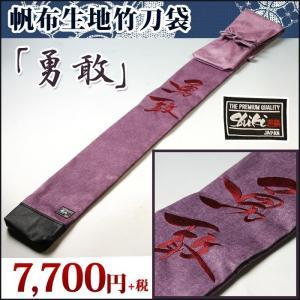 ●【SHIKI 色季シリーズ】帆布生地 竹刀袋●ライトパープル 刺繍文字「勇敢」|kendouya