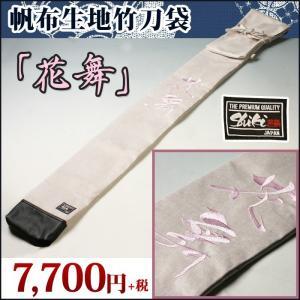 ●【SHIKI 色季シリーズ】帆布生地 竹刀袋●アイボリー 刺繍文字「花舞」|kendouya
