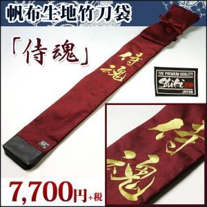 ●【SHIKI 色季シリーズ】帆布生地 竹刀袋●レッド 刺繍文字「侍魂」|kendouya