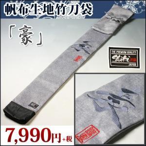 ●【SHIKI 色季シリーズ】帆布生地 竹刀袋●ライトグレー 刺繍文字「豪」|kendouya